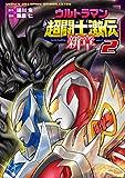 ウルトラマン超闘士激伝新章 2 (少年チャンピオン・コミックスエクストラ)