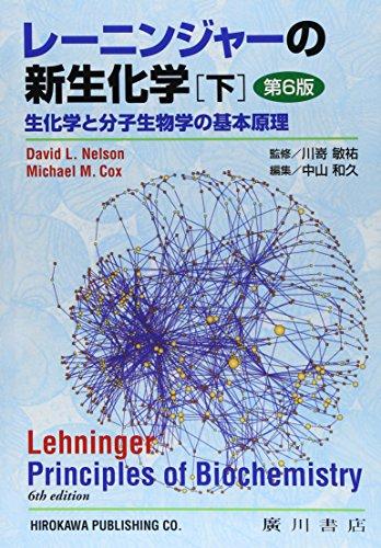 レーニンジャーの新生化学 下―生化学と分子生物学の基本原理