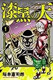 漆黒の天(1) (月刊少年マガジンコミックス)
