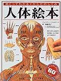 人体絵本―めくってわかる からだのしくみ