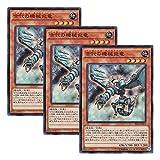 【 3枚セット 】遊戯王 日本語版 SR03-JP003 古代の機械飛竜 (スーパーレア)