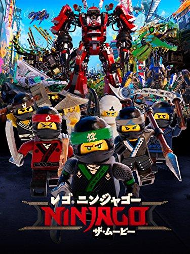 レゴ ® ニンジャゴー ザ・ムービー(吹替版)