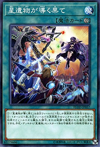 星遺物が導く果て ノーマル 遊戯王 フレイムズ・オブ・デストラクション flod-jp057