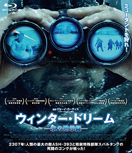 ウィンター・ドリーム-氷の黙示録- [Blu-ray]
