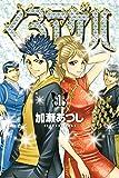 くろアゲハ(1) (月刊少年マガジンコミックス)