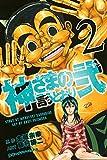 神さまの言うとおり弐(2) (週刊少年マガジンコミックス)