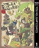 竜と勇者と配達人 1 (ヤングジャンプコミックスDIGITAL)