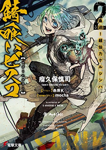 錆喰いビスコ2 血迫!超仙力ケルシンハ (電撃文庫)
