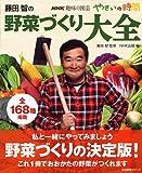 NHK趣味の園芸 やさいの時間 藤田智の 野菜づくり大全 (生活実用シリーズ)