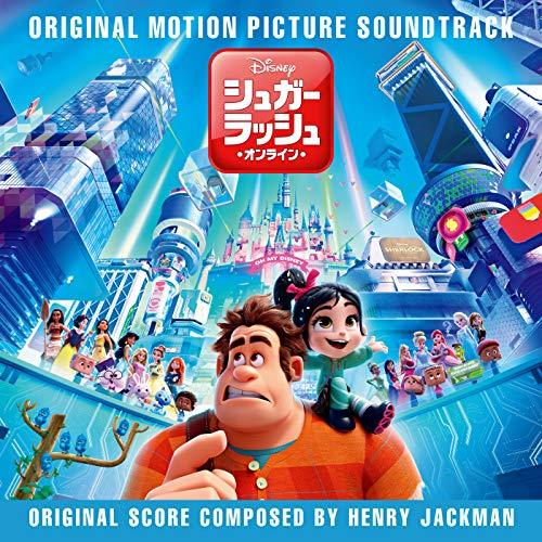 シュガー・ラッシュ: オンライン (オリジナル・サウンドトラック)