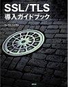 SSL/TLS導入ガイドブック