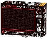 300ピース ジグソーパズル 暗黒地獄(26×38cm)