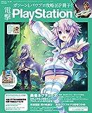 電撃PlayStation 2018年5/10号 Vol.661