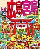 るるぶ広島 宮島 尾道 しまなみ海道 呉'18 (るるぶ情報版(国内))