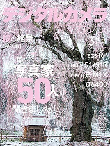 デジタルカメラマガジン2019年3月号(増ページ特大号)