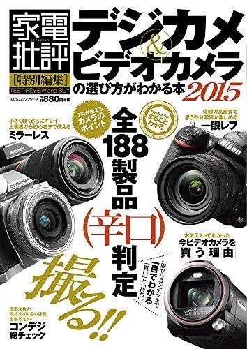 デジカメ&ビデオカメラの選び方がわかる本2015 (100%ムックシリーズ)
