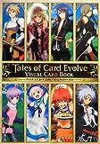 テイルズ オブ カード エボルブ ビジュアルカードブック