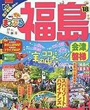 まっぷる 福島 会津・磐梯 '18 (まっぷるマガジン)