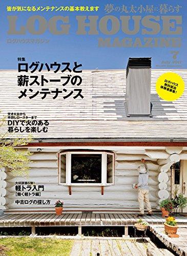 LOG HOUSE MAGAZINE(ログハウスマガジン) 2017年 07 月号 [雑誌]