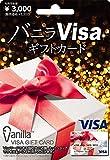 バニラVisaギフトカード 3300円(3000円分)