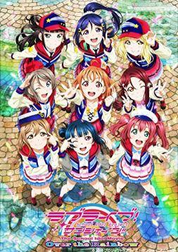 【Amazon.co.jp限定】ラブライブ! サンシャイン!!The School Idol Movie Over the Rainbow (特装限定版) (録り下ろしドラマCD付) [Blu-ray]