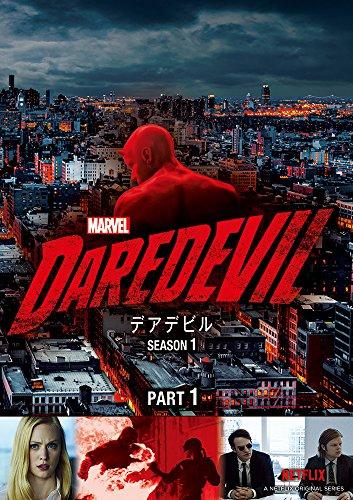 マーベル/デアデビル シーズン1 Part1 [DVD]