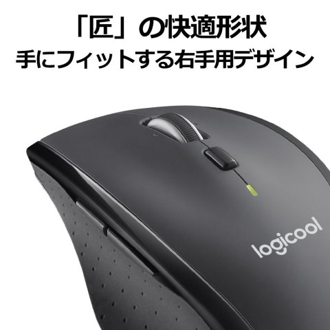 Logicool M705m 匠のデザイン