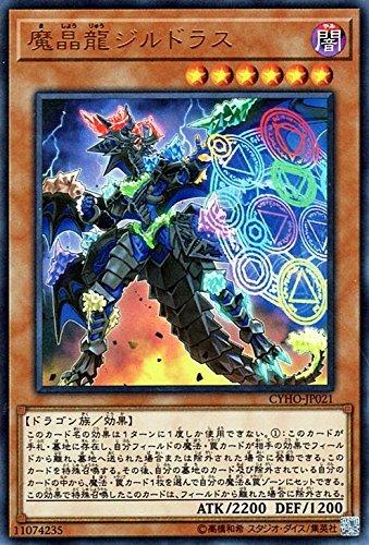 魔晶龍ジルドラス ウルトラレア 遊戯王 サイバネティック・ホライゾン cyho-jp021