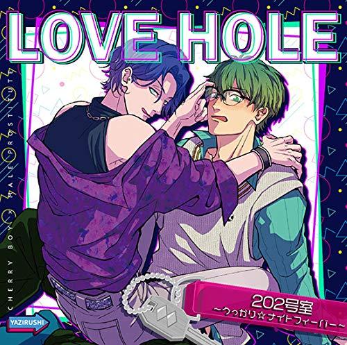 LOVE HOLE 202号室 〜うっかり☆ナイトフィーバー〜