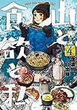 山と食欲と私 4巻 (バンチコミックス)