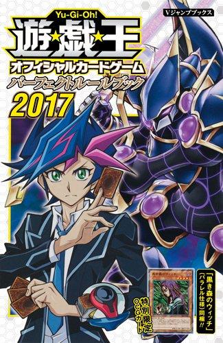 遊・戯・王OCG パーフェクトルールブック 2017 (Vジャンプブックス)