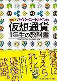 book - お金の知識が学べるおすすめ本・マンガまとめ【資産運用・投資に役立つ】
