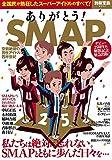 ありがとう! SMAP (別冊宝島 2533) -