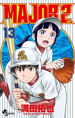 MAJOR 2nd(メジャーセカンド) (13) (少年サンデーコミックス)