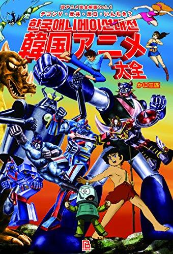 韓国アニメ大全: テコンV・反共・反日・いんちき?