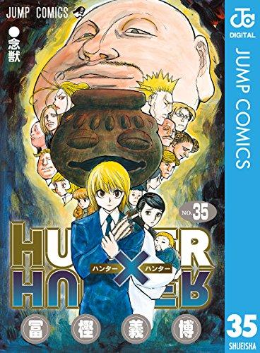 HUNTER×HUNTER モノクロ版 35 (ジャンプコミックスDIGITAL)