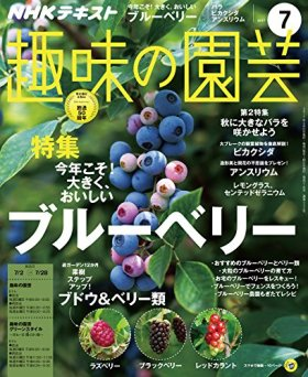 NHK 趣味の園芸 2017年 7月号 [雑誌] (NHKテキスト)