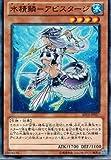 遊戯王OCG 水精鱗-アビスタージ ノーマル ABYR-JP017