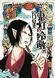 鬼灯の冷徹 弐 (モーニングコミックス)