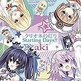 クリオネの灯り/Starting Days!!(ネプテューヌ盤)