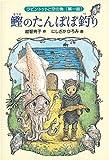 鰹のたんぽぽ釣り ラビントットと空の魚第一話 (福音館創作童話シリーズ)