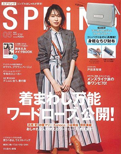 SPRiNG(スプリング) 2018年 5 月号