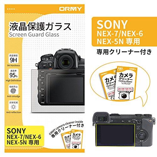 【0.3mm強化ガラス】ORight 液晶保護ガラス 液晶保護フィルム 【超薄/高鮮明/硬度9H/ラウンドエッジ加工】 Sony用 (NEX-7/NEX-6/NEX-5N用)