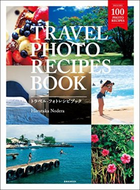 TRAVEL PHOTO RECIPES BOOK(トラベル・フォトレシピブック)