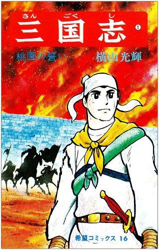 三国志 (1) 桃園の誓い (希望コミックス (16)) 「#読んだマンガも人間性に影響するらしいのであなたの人生のベスト10を教えて」をやってみた!