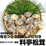 冷凍松茸 1kg 人気のホール品限定 サイズおまかせ 急速生冷凍品