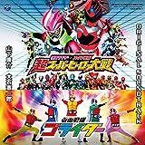 仮面ライダー×スーパー戦隊 超スーパーヒーロー大戦 オリジナルサウンドトラック