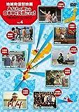 地域発信型映画~あなたの町から日本中を元気にする! 沖縄国際映画祭出品短編作品集~Vol.4 [DVD]