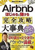 Airbnb はじめる儲ける