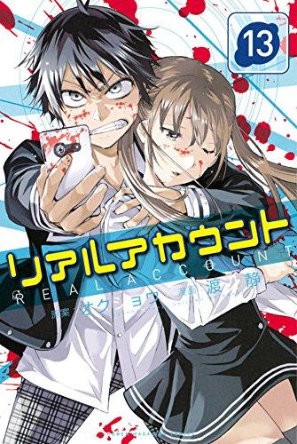 リアルアカウント(13) (講談社コミックス)